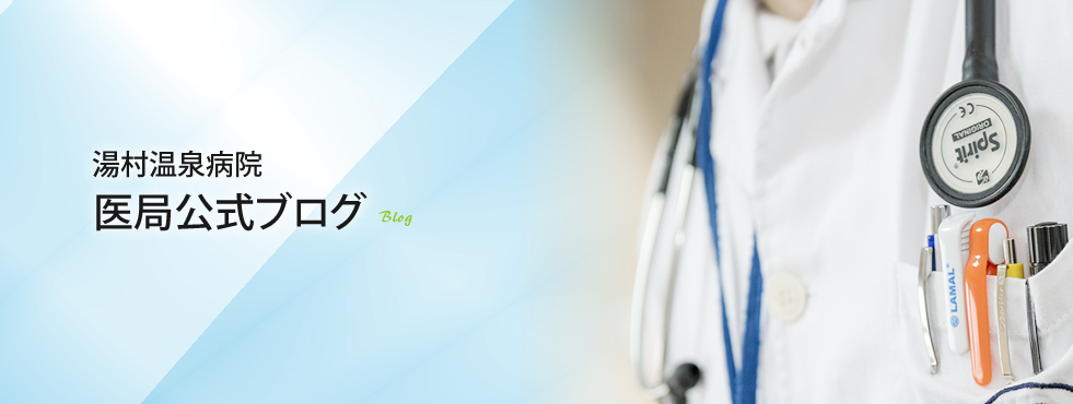 湯村温泉病院 医局公式ブログ