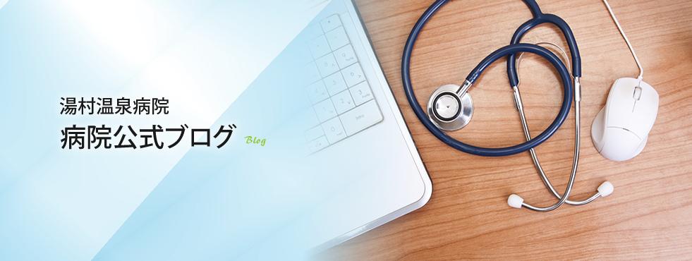 湯村温泉病院 病院公式ブログ