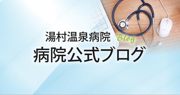 湯村温泉病院 公式ブログ
