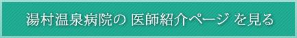 湯村温泉病院の 医師紹介ページ を見る