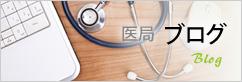 医局ブログ