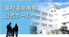 湯村温泉病院公式ホームページ